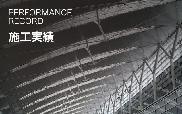 PERFORMANCE RECORD 施工実績